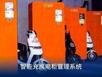 智能充/换电柜管理系统