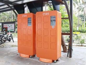 「e换电」给外卖小哥和个人用户提供两轮电动车换电服务