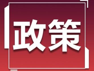 武汉公示2018年第二批充电设施补贴 金额达9