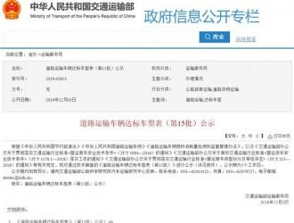 宇通39款客车上榜排名第一交通部公示第15批道路运输达标车型