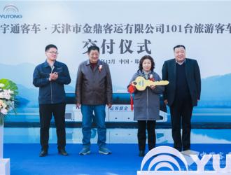 天津旅游客车市场最大批量订单 101台宇通客车交付金鼎客运