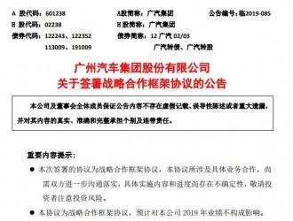 两大中国车企联手共赢 上汽集团与广汽集团官宣合作