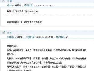北辰双青片区拟在公共位置安装49个公共充电桩