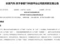 一汽、东风、长安斥资160亿元设立T3科技平台公司