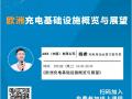 【开局之战】明天对话:ABB 杨希 充电场站运营方案专家