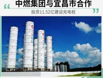 中燃集团与宜昌市合作投资11.52亿建设充电