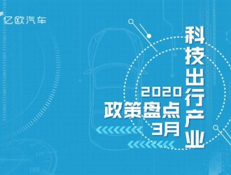 3月汽车产业政策提振后疫情时代汽车消费,加快充电桩等新基建建