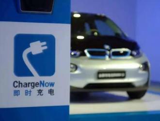 宝马集团:2020年将在中国提供27万根充电桩