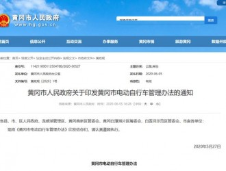 黄冈市电动自行车管理办法出台,7月1日起实施!