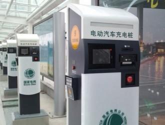 国网北京电力实施充电桩委托经营