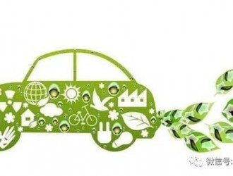 建议设立专项基金彻底解决新能源补贴拖欠难题
