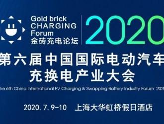 【7.9-10参会手册】2020金砖充电论坛