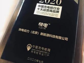 """快电入选""""2020中国充电桩行业十大运营商品牌"""""""
