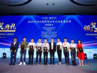 """快电入选""""2020中国充电桩行业十大运营商品"""