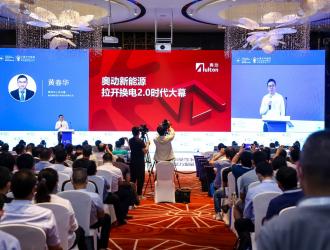 奥动新能源问鼎2020中国充换电行业品牌与技