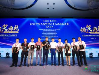"""喜讯-- 巴斯巴荣获""""2020中国充电桩行业十大卓越品质奖"""""""
