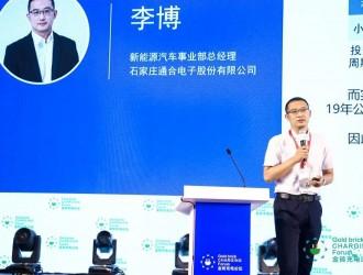 李博:《聚焦充电模块--助力新基建发展》