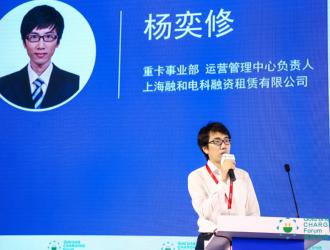 杨奕修:《卡车电动化的趋势、政策环境和商业模式》
