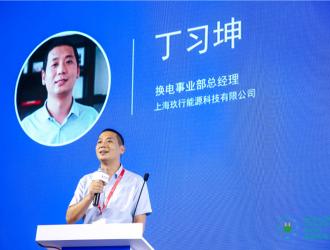 丁习坤:《电动重卡顶换技术方案》