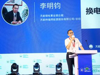 李明钧:《充换电行业未来模式及行业标准探讨》