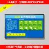 12.1寸智能工业串口彩屏模块带TP触摸功能