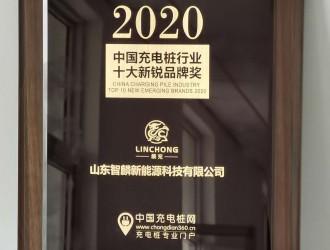 """智麟新能源荣获""""2020中国充电桩行业十大新锐品牌奖"""""""