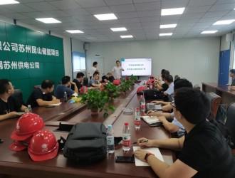 平高集团建成世界单体容量最大的电网侧电化学储能电站