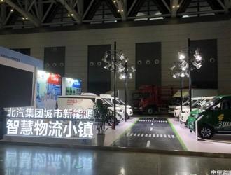 北汽集团布局西部新能源市场 北汽EV5五款车型精彩亮相
