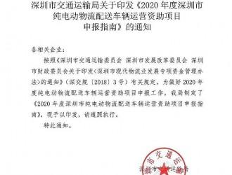 深圳发布2020年纯电动物流车运营补贴申报指南