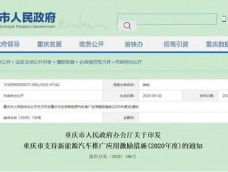 """重庆新能源物流车路权开放 分阶段 推行""""油换电"""""""