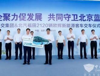 2120辆!北汽福田欧辉新能源客车交付北京公交集团