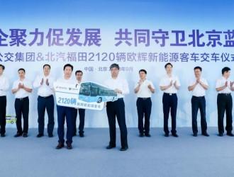 北汽福田向北京公交集团交付2120辆新能源客车
