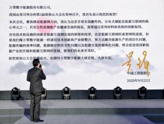 吴峰院士:储能电池在移动能源网的角色