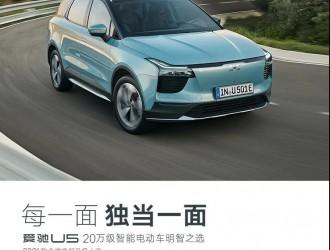 爱驰携多款车型亮相2020深圳电动出行展