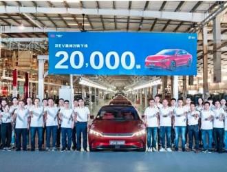 月产将破万比亚迪汉EV第20000辆车下线