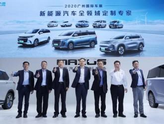 未来5年推数十款新能源车型,上汽大通发全领域新能源战略布局