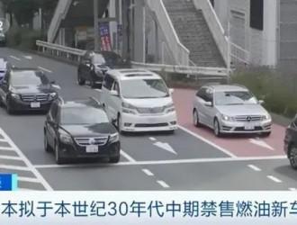 重磅!日本宣布2035年禁售燃油车