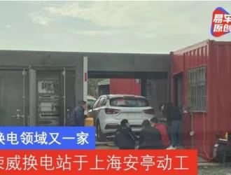 换电领域又一家 网传荣威换电站于上海安亭动工