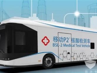 绿色科技融入医疗服务 比亚迪推出纯电动P2+核酸检测车