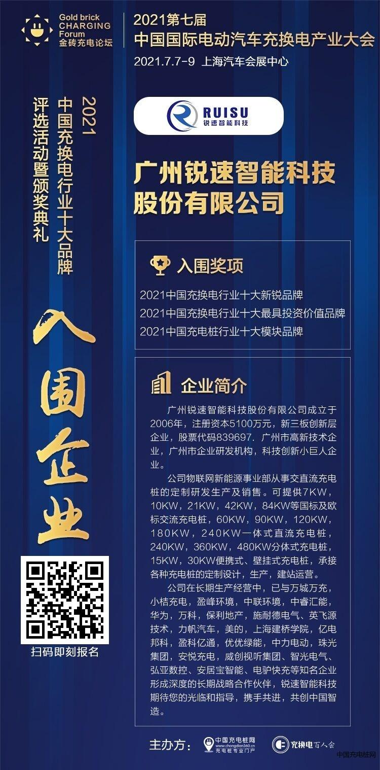 广州锐速智能科技有限公司