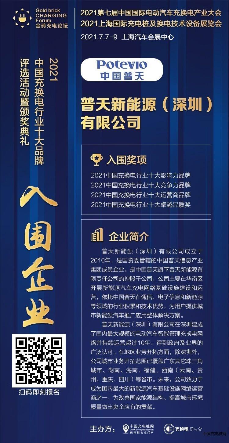 普天新能源(深圳)有限公司