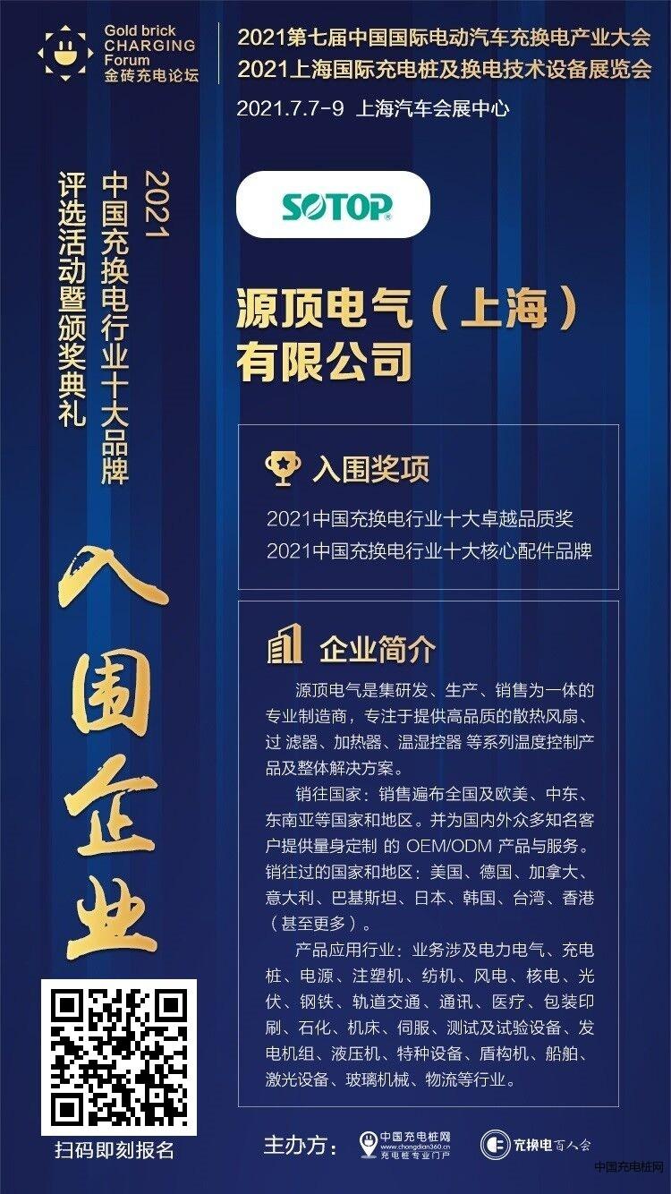 源顶电气(上海)有限公司