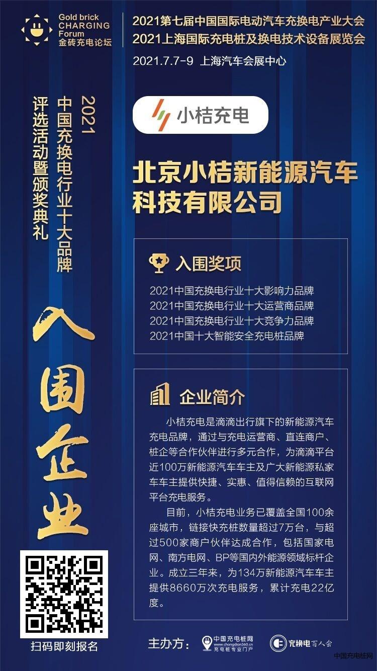 北京小桔新能源汽车科技有限公司