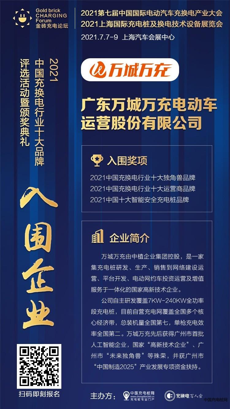 广东万城万充电动车运营股份有限公司