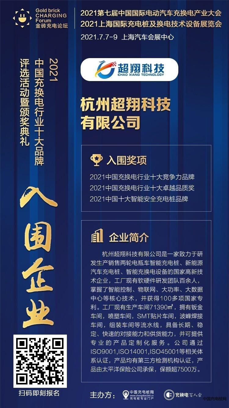 杭州超翔科技有限公司