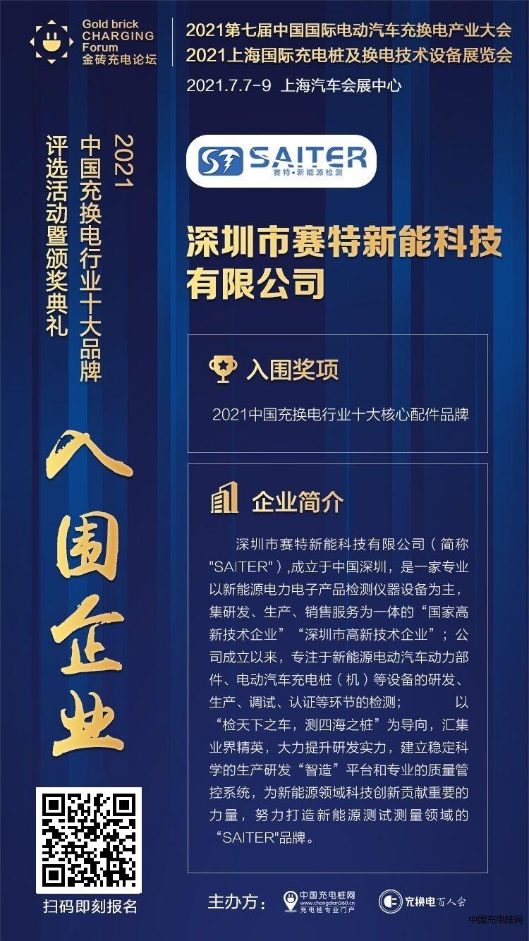 深圳市赛特新能源科技有限公司