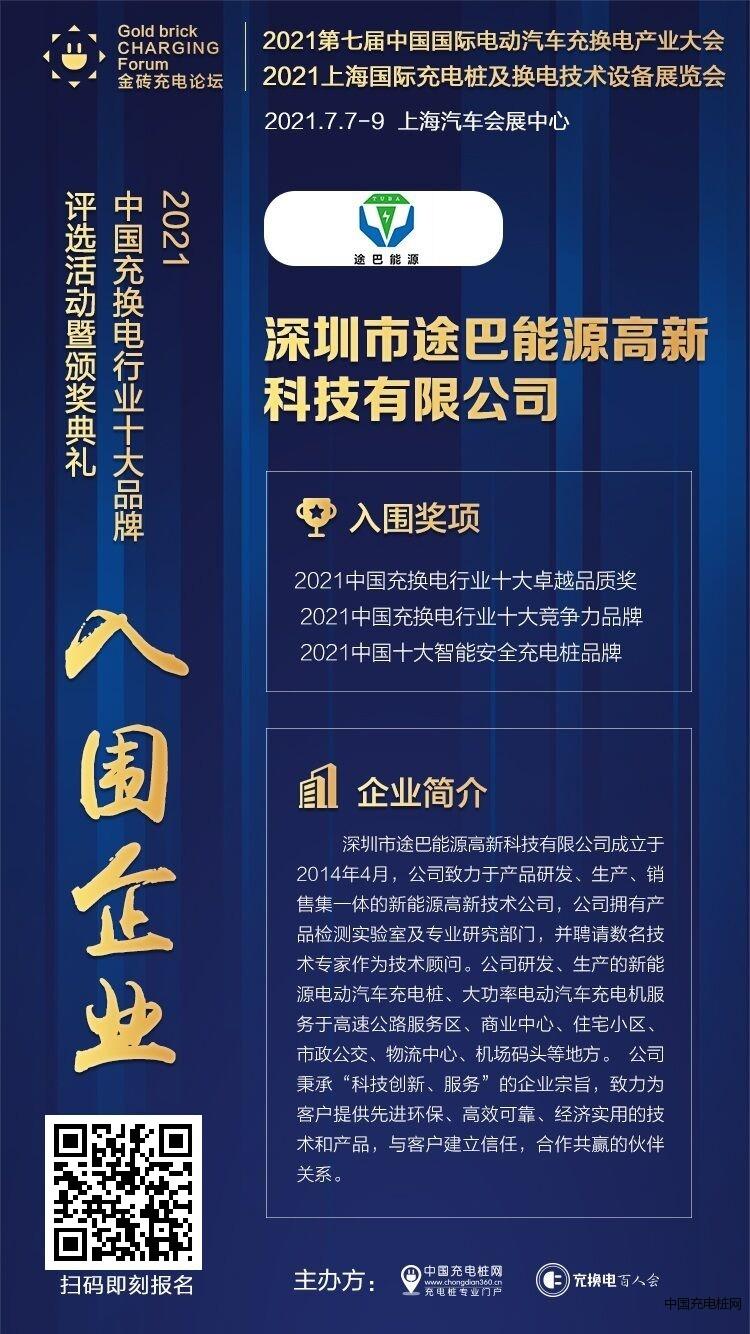 深圳市途巴能源高新科技有限公司