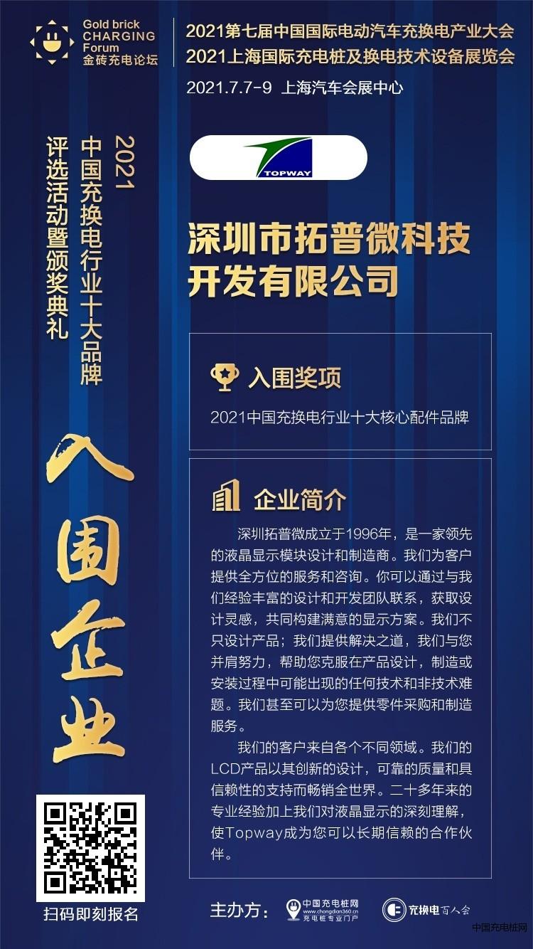 深圳市拓普微科技开发有限公司