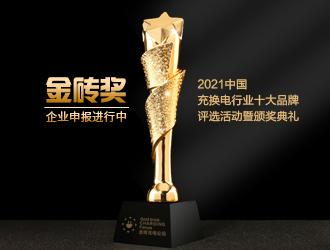 """郑州闪象新能源入围""""金砖奖""""开启品牌战略部署!"""