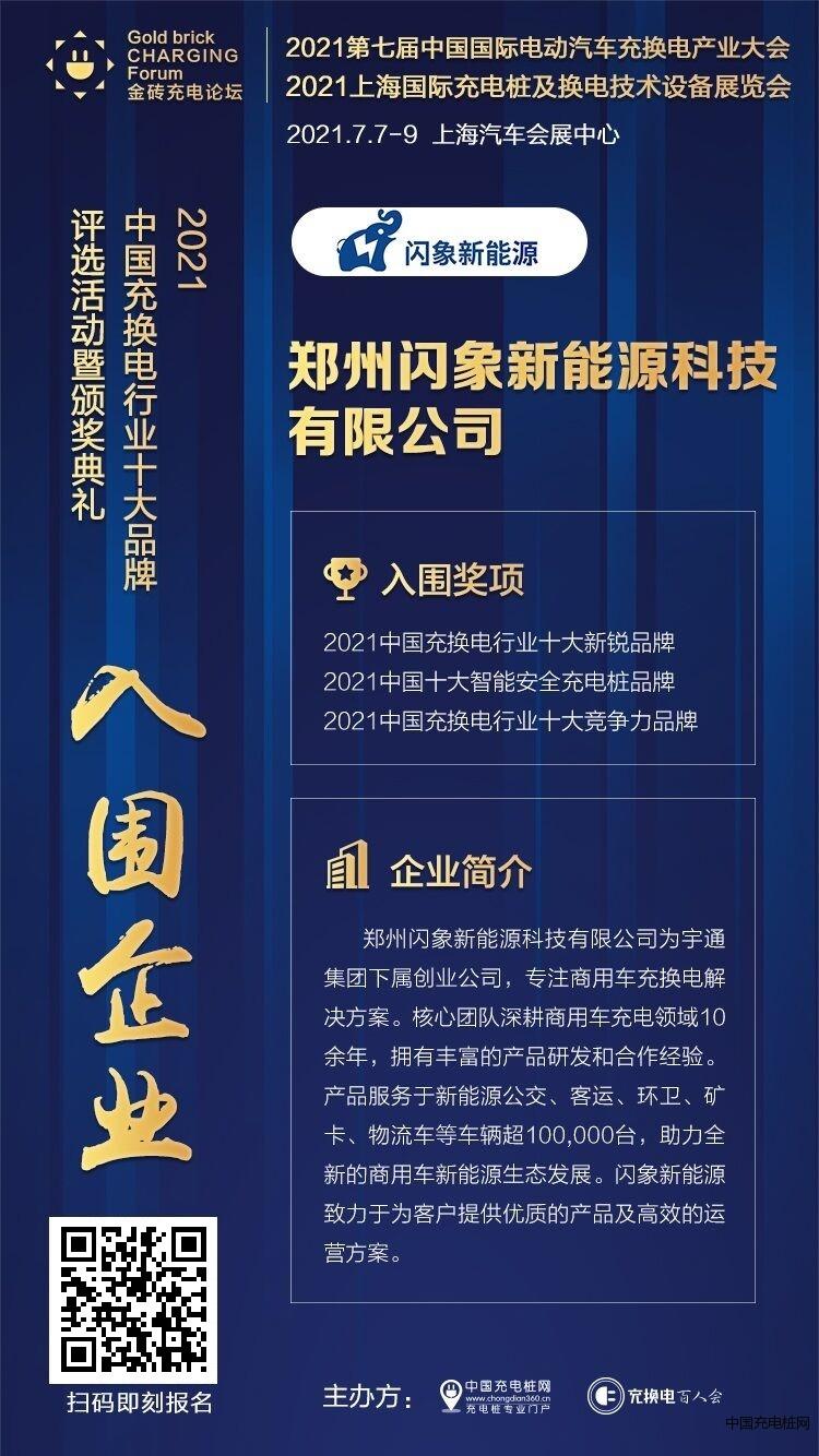 郑州闪象新能源科技有限公司